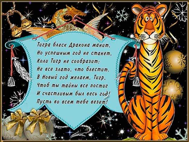 Новогодние поздравления с тигром